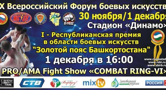 X Всероссийский Форум Боевых Искусств
