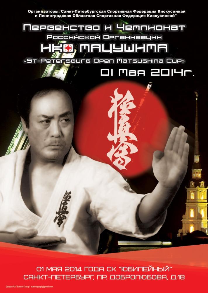 Чемпионат России каратэ Киокушинкай ИКО Мацушима 2014